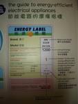 Highlight for Album: 08 - 02 - 12 中五同學參觀「電力世界」