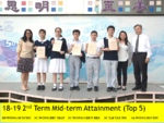Highlight for Album: 2018 - 2019 2nd term mid term attainment 下學期初中中期成績優異名單