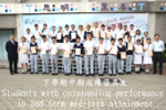 Highlight for Album: Students with outstanding performance in 2nd term mid-term attainment 下學期中期成績優異生