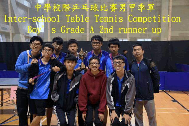 中學校際乒乓球比賽男甲季軍.png